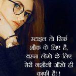 New Top Hindi Attitude Status Pics Images Download