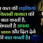 Hindi Attitude Status Wallpaper Download Free