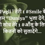 Hindi Attitude Status Pictures Download Free