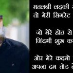 Hindi Attitude Status Pics Photo HD