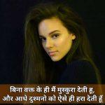Girls Hindi Attitude Status Pics Download