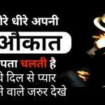 Hindi Attitude Status Wallpaper New Download