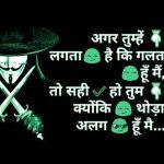 Hindi Attitude Status Pics for Facebook