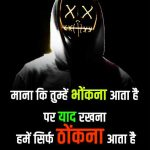 Hindi Attitude Status Photo Pics Download