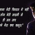 Hindi Attitude Status Wallpaper HD
