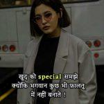 Hindi Attitude Status Pics Free Download