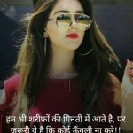 Best Top Hindi Attitude Status Pics Download for Girls