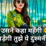 Hindi Attitude Status Pics Images Free