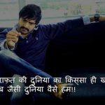 Best Hindi Attitude Status Images Pics Download