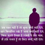 Bewafa Images With Hindi Shayari 1
