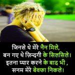 Bewafa Images With Hindi Shayari 3