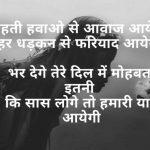 Bewafa Images With Hindi Shayari 5