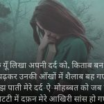 Dard Bhari Hindi Shayari Images 2