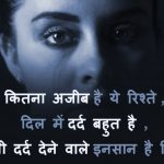 Dard Bhari Hindi Shayari Images 3