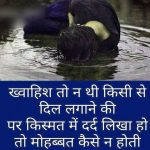 Dard Bhari Hindi Shayari Images Wallpaper Free