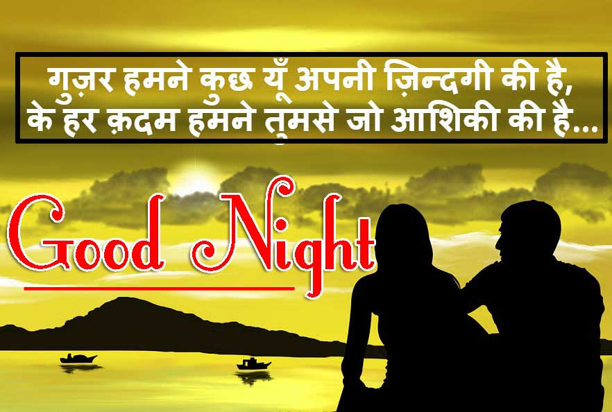 Good Night Images With Hindi Shayari for Love Couple