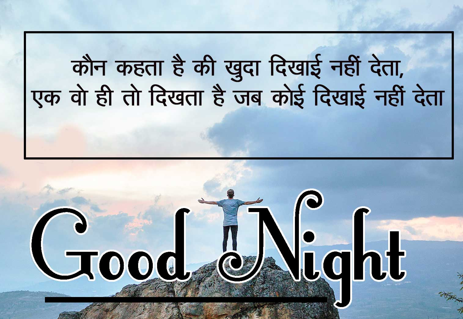 Good Night Images With Hindi Shayari Pictures New Download