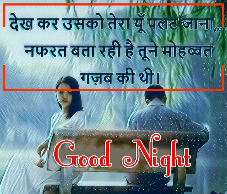 Best New Good Night Images With Hindi Shayari Pics Download for Love Couple