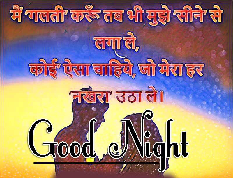 Free New Best Good Night Images With Hindi Shayari Pics Download