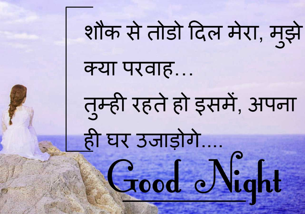 Good Night Images With Hindi Shayari Wallpaper Free Download