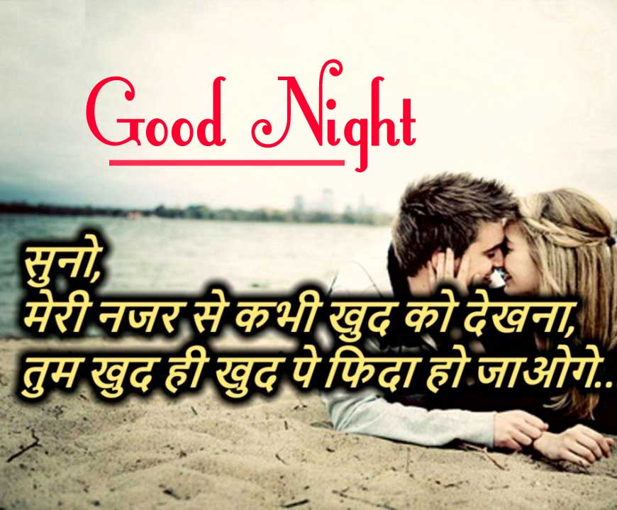 Free Love Couple Good Night Images With Hindi Shayari Pics Download