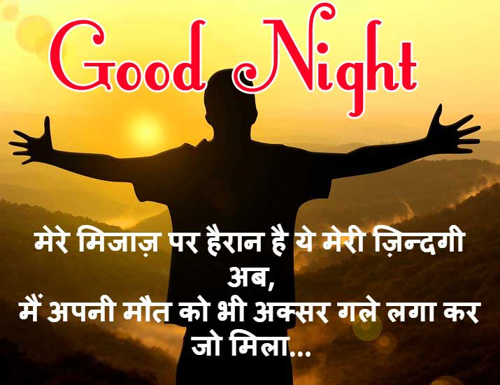 Good Night Images With Hindi Shayari 2