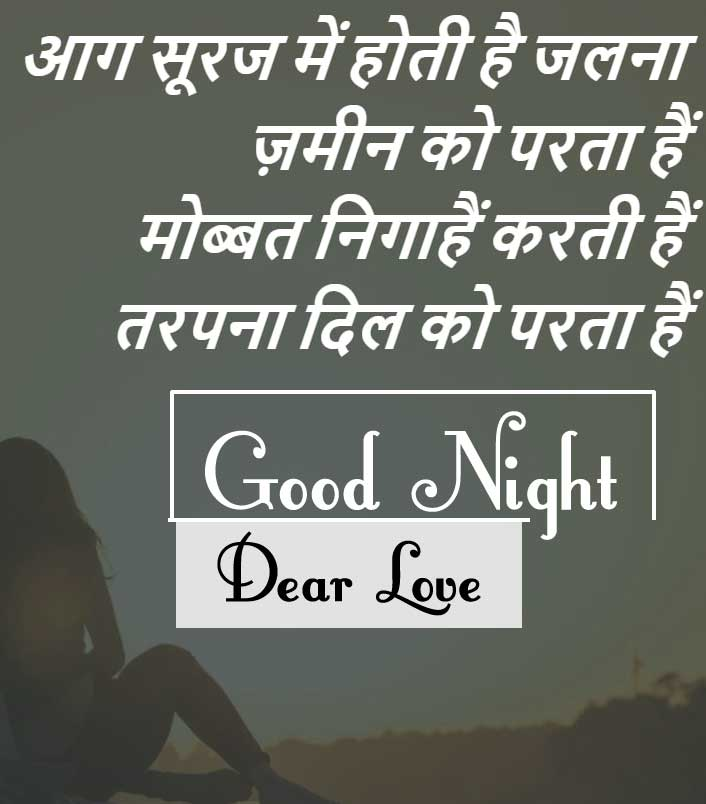 Good Night Images With Hindi Shayari 20