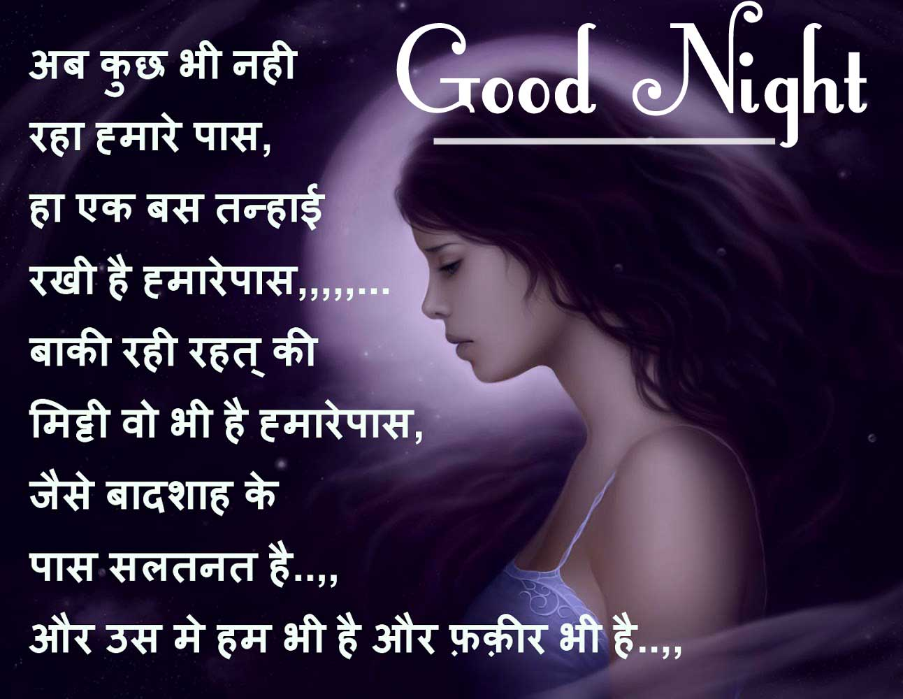 New Best Good Night Images With Hindi Shayari Pics Download