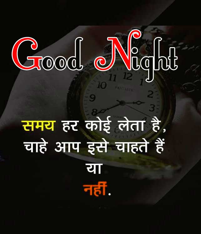 Good Night Images With Hindi Shayari 24