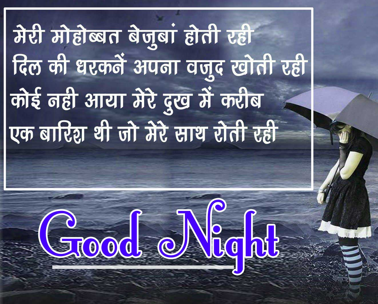 Good Night Images With Hindi Shayari 25