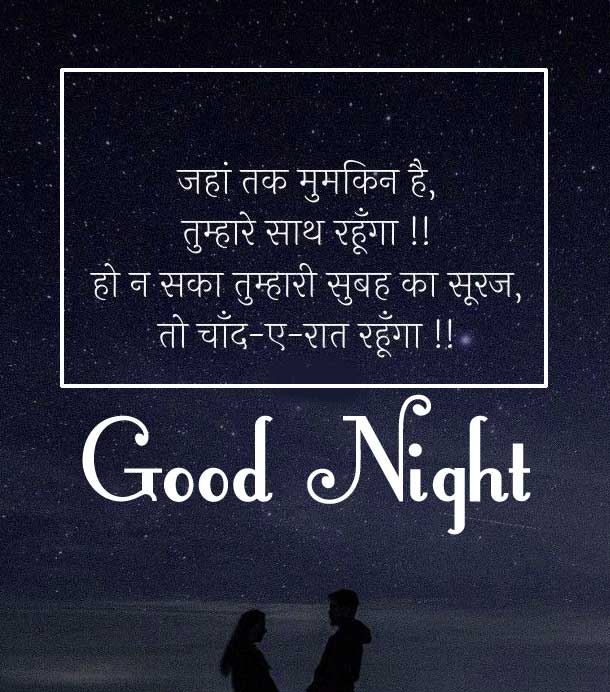 Good Night Images With Hindi Shayari 26