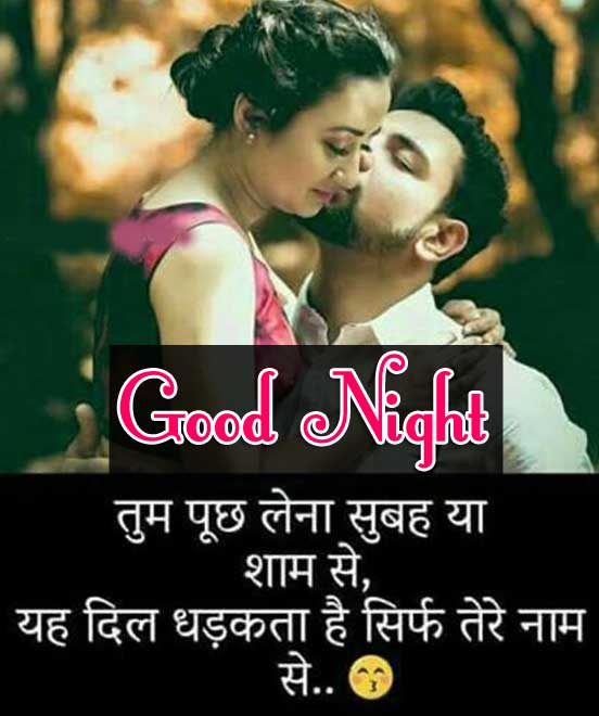 Good Night Images With Hindi Shayari Wallpaper Free