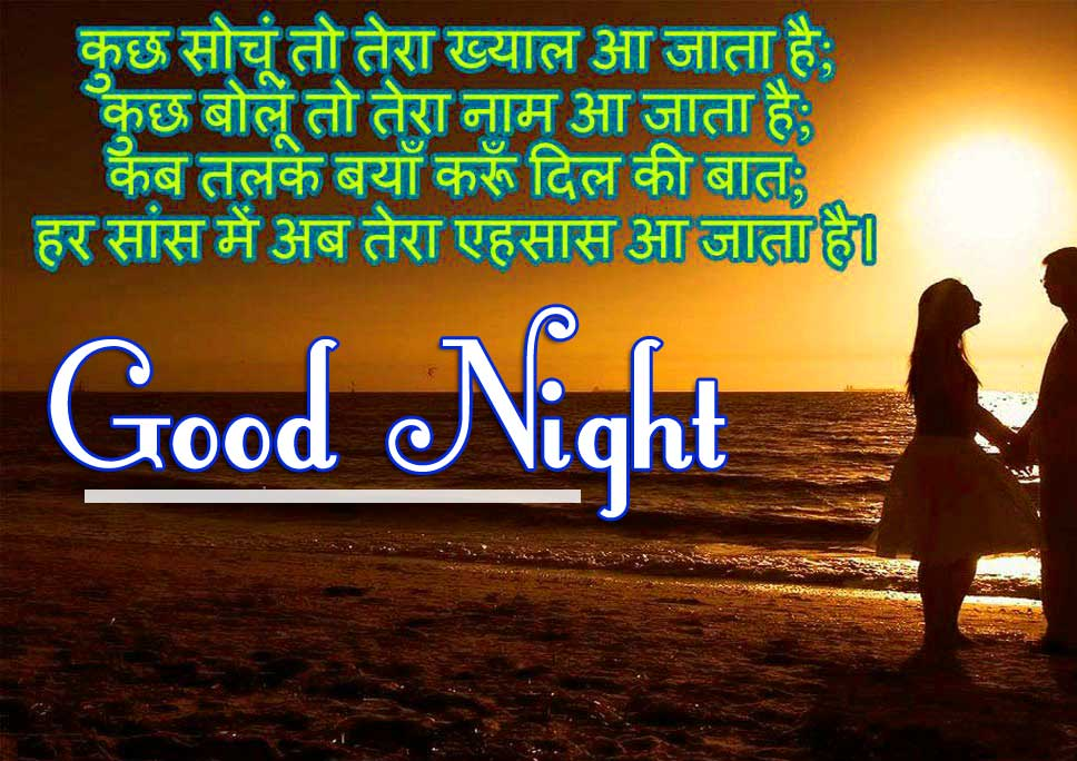 Good Night Images With Hindi Shayari 28