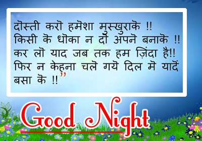 Good Night Images With Hindi Shayari 29