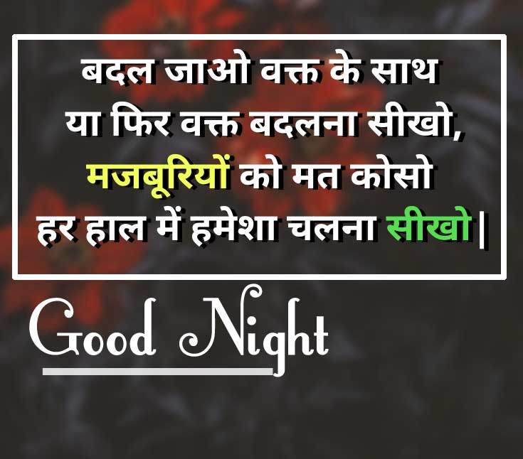 Good Night Images With Hindi Shayari Pics Free