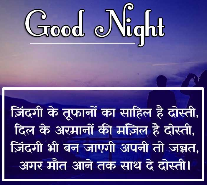 Beautiful Free Hindi Shayari Good Night Images