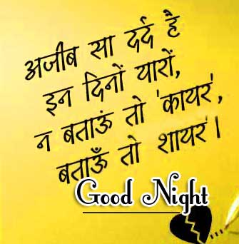 Best Quality Free Beautiful Free Hindi Shayari Good Night Wallpaper Pics Download