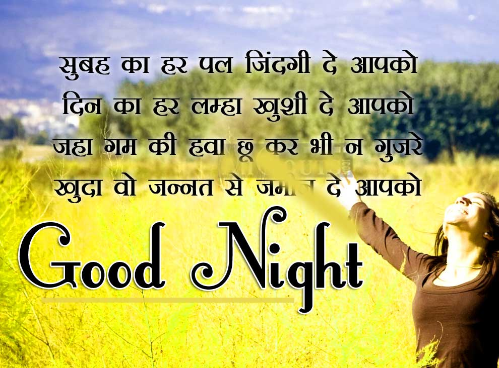 Good Night Images With Hindi Shayari 39
