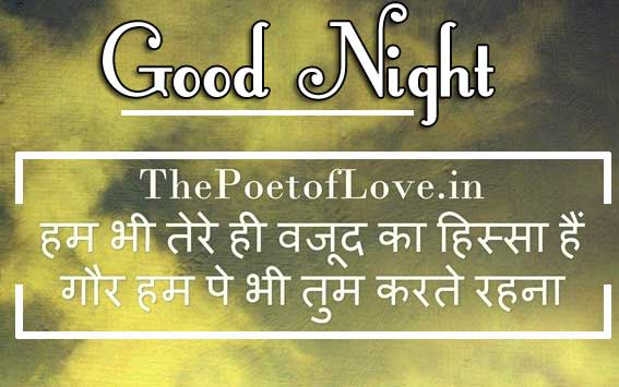 Good Night Images With Hindi Shayari 4