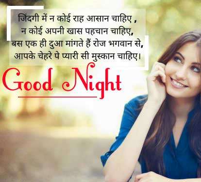 Sweet Beautiful Free Hindi Shayari Good Night Pics Images