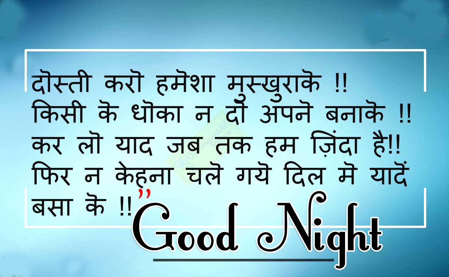 Good Night Images With Hindi Shayari 41