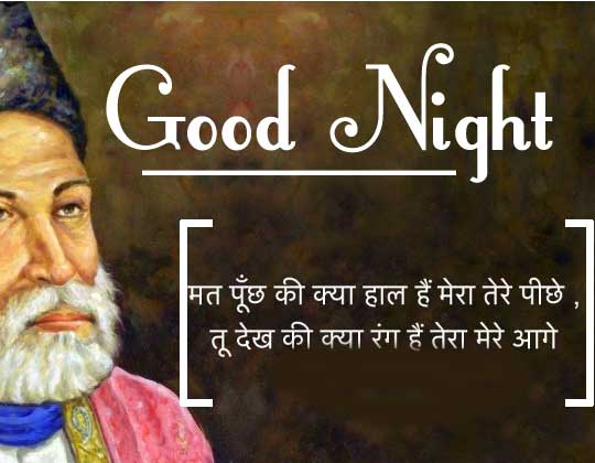 Good Night Images With Hindi Shayari 42