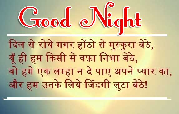 Good Night Images With Hindi Shayari 44