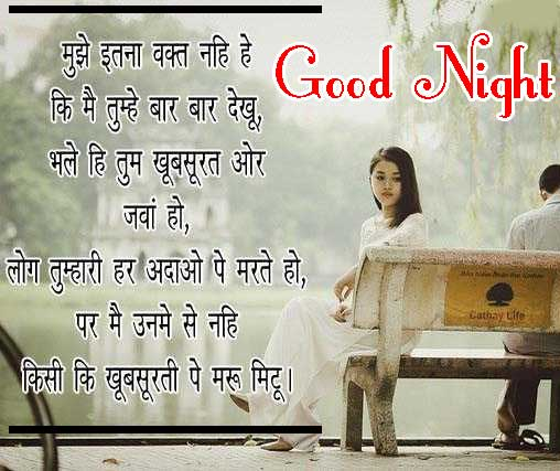Good Night Images With Hindi Shayari 47
