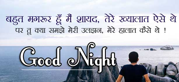 Good Night Images With Hindi Shayari 48