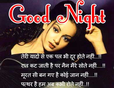 Good Night Images With Hindi Shayari 52