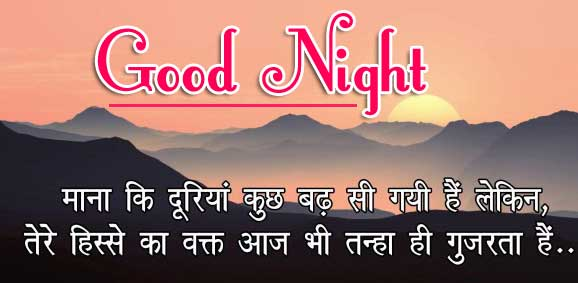 Good Night Images With Hindi Shayari 56