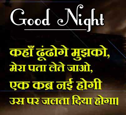 Beautiful Free Hindi Shayari Good Night Pics Free