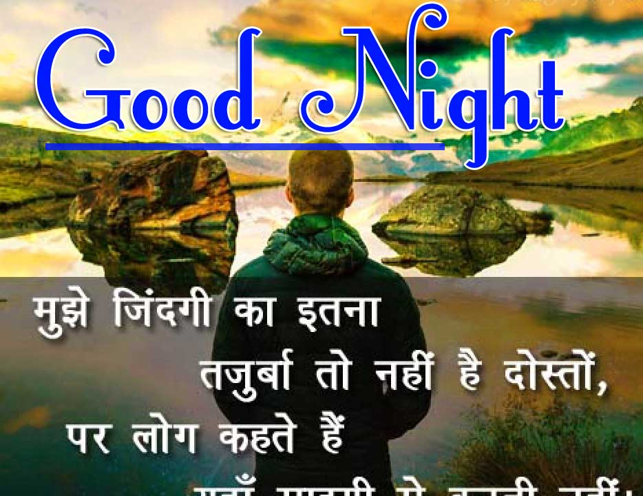 Beautiful Free Hindi Shayari Good Night Pics for Whatsapp
