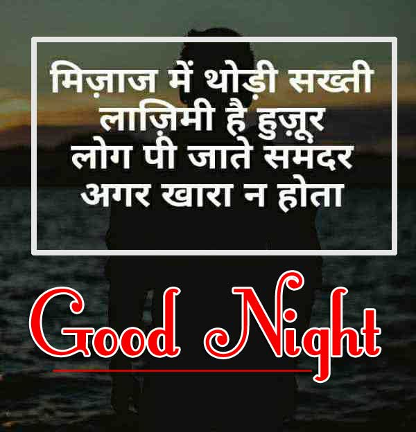 Good Night Images With Hindi Shayari 59